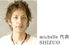 michelle代表 SHIZUO